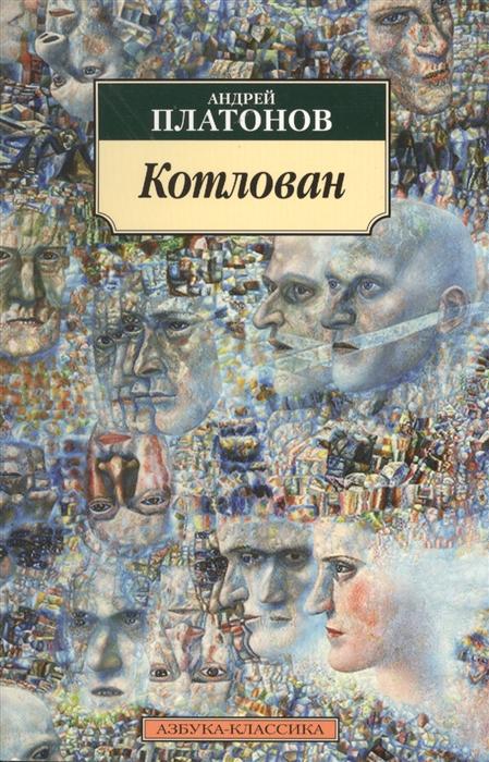 Платонов А. Котлован андрей платонов котлован ювенильное море