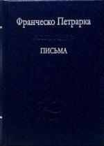Петрарка Ф. Петрарка Письма петрарка ф сонеты