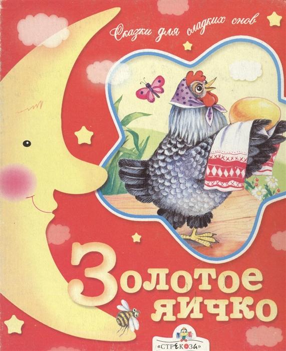 Купить Золотое яичко, Стрекоза-пресс, Сказки