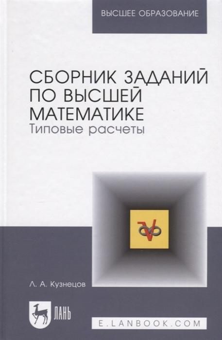 цены на Кузнецов Л. Сборник заданий по высшей математике Типовые расчеты  в интернет-магазинах