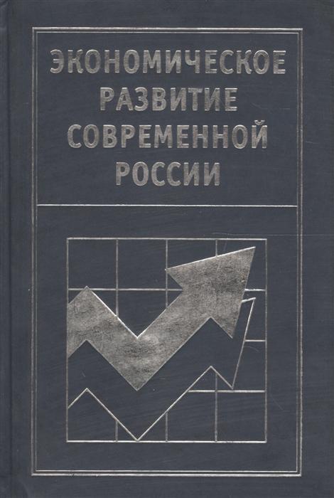 Экономическое развитие современной России