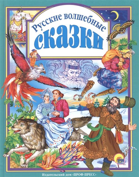 Купить Русские волшебные сказки, Проф-пресс, Сказки