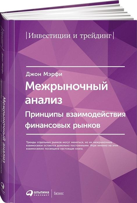 Мэрфи Дж. Межрыночной технический анализ