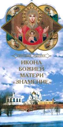 Ананичев А. Икона Божией Матери Знамение н пивоварова икона божией матери знамение