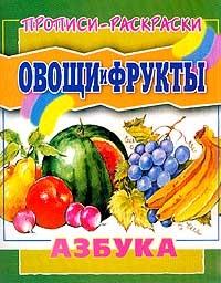 Янаев В. (худ.) Прописи-раскраски Овощи и фрукты васильев н запесочная е лемко д соколов г худ овощи и фрукты
