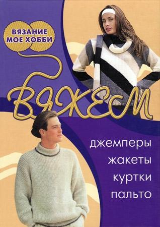 Болгова Н. Вяжем джемперы жакеты куртки пальто