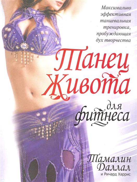 Фаллал Т., Харрис Р. Танец живота для фитнеса