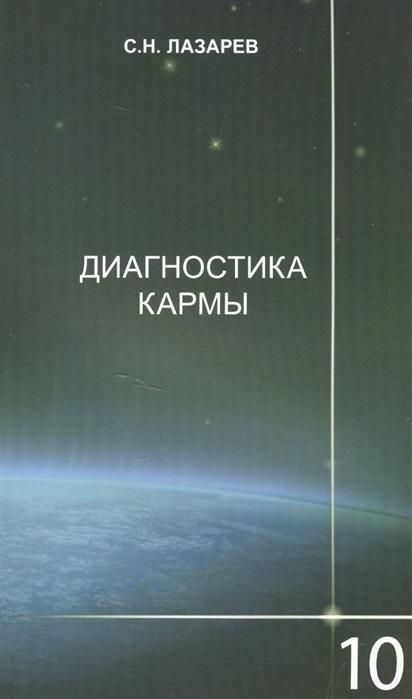 Лазарев С. Диагностика кармы 10 Продолжение диалога лазарев с диагностика кармы 6 new ступени к божественному