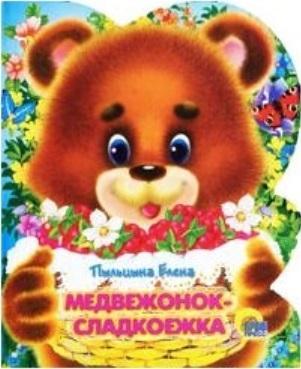 Пыльцына Е. Медвежонок-сладкоежка