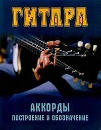 Гитара Аккорды построение и обозначение