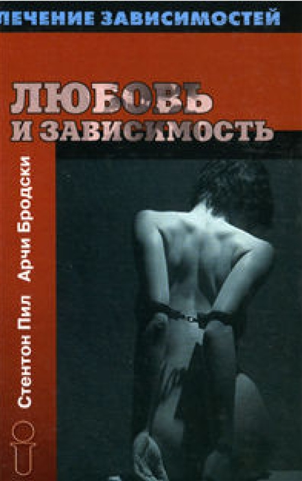 Любовь и зависимость Лечение Зависимостей Бродски Арчи Губанова