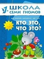 Денисова Д. Кто это что это Для занятий с детьми от 1 до 2 лет д денисова мой дом для занятий с детьми от 1 до 2 лет