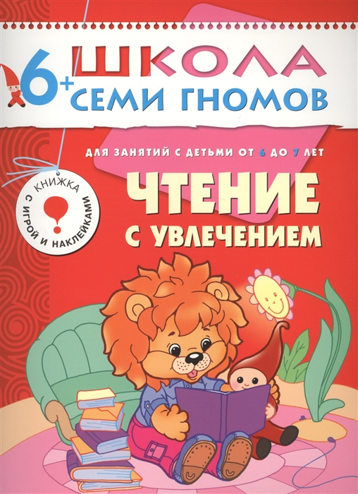 Фото - Сущевская С. Чтение с увлечением Для занятий с детьми от 6 до 7 лет дорофеева альфия время пространство для занятий с детьми от 5 до 6 лет
