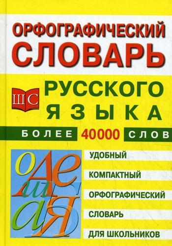 Орфографический словарь рус языка для шк