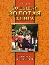 Тартак А. Большая золотая книга Здоровье без лекарств цена и фото