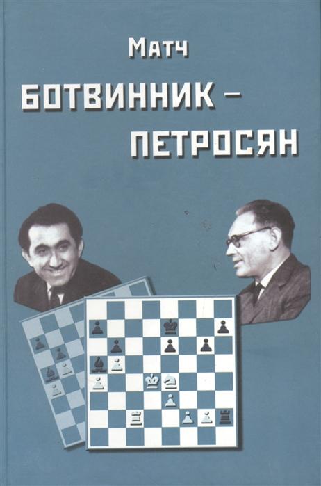 Ботвинник И. Матч на первенство мира Ботвинник - Петросян Москва 1963 год цены