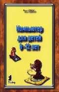Адаменко М. Компьютер для детей 8-12 лет компьютер