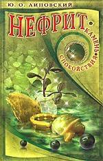 Липовский Ю. Нефрит Камень спокойствия