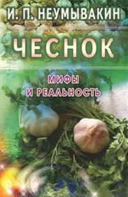 купить Неумывакин И. Чеснок Мифы и реальность по цене 178 рублей