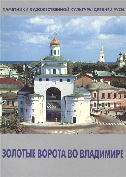 Тимофеева Т. Золотые ворота во Владимире