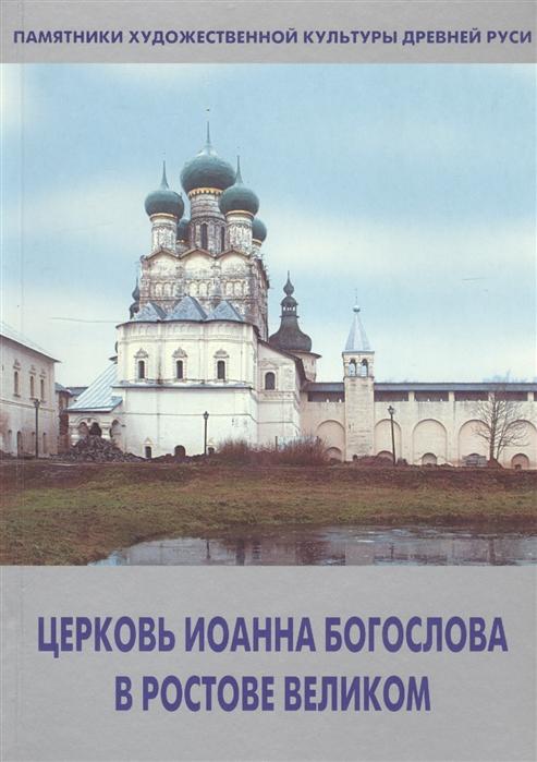 Никитина Т. Церковь Иоанна Богослова в Ростове Великом