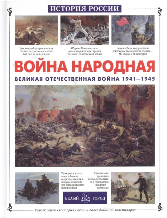 Нерсесов Я. Война народная Великая отечественная война 1941-1945 и в синова великая отечественная война 1941 1945 годы