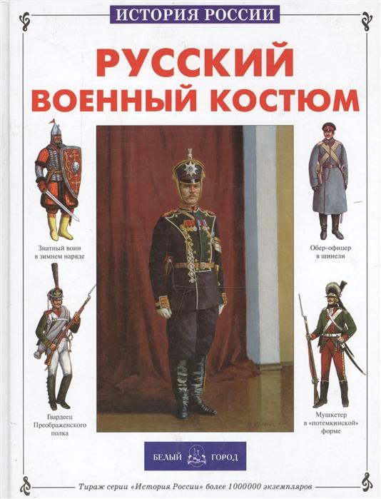 Каштанов Ю. Русский военный костюм