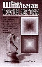 Шпильман Р. Теория жертвы р беккер теория электричества электронная теория