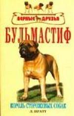 Бульмастиф Король сторожевых собак