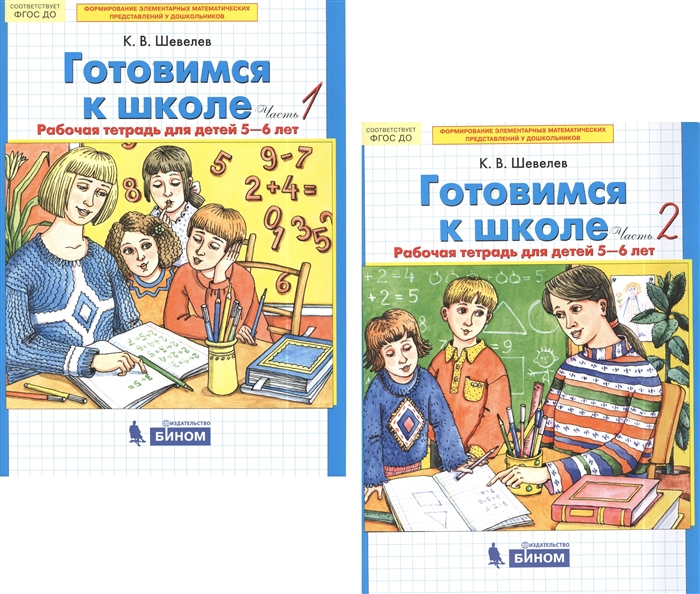 все цены на Шевелев К. Готовимся к школе Рабочая тетрадь для детей 5-6 лет В 2-х частях комплект из 2-х книг онлайн