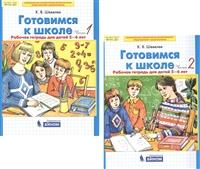 Готовимся к школе. Рабочая тетрадь для детей 5-6 лет. В 2-х частях (комплект из 2-х книг)
