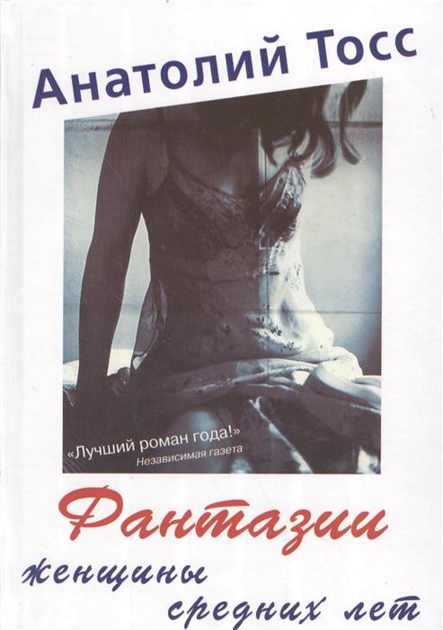 Тосс А. Фантазии женщины средних лет