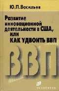 Васильев Ю. Развитие инновационной деятельности в США или как удвоить ВВП розничный магазин как удвоить продажи