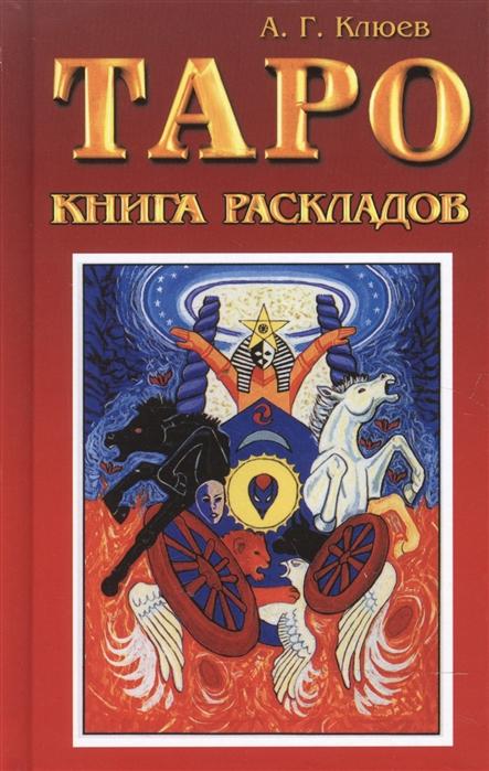 Таро Книга раскладов Практическое пособие по гаданию