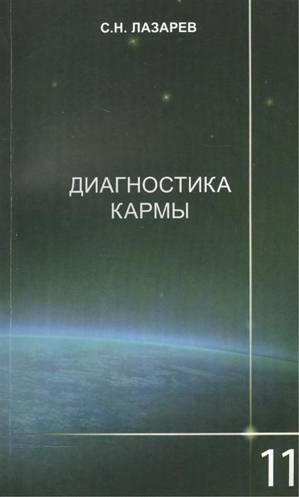 Лазарев С. Диагностика кармы 11 Завершение диалога лазарев с диагностика кармы 3