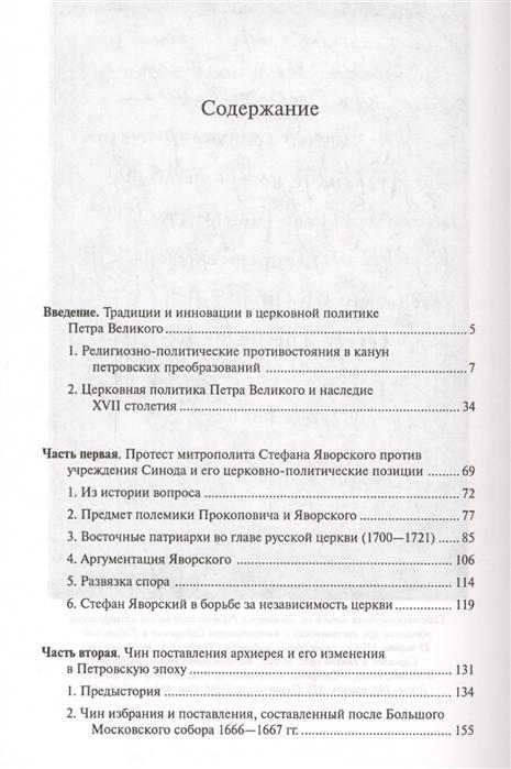 Живов В. Из церковной истории времен Петра Великого