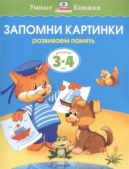 Земцова О. Запомни картинки Для детей 3-4 лет земцова ольга николаевна запомни картинки развиваем память для детей 4 5 лет