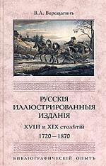 Русские иллюстр издания XVIII и XIX столетий