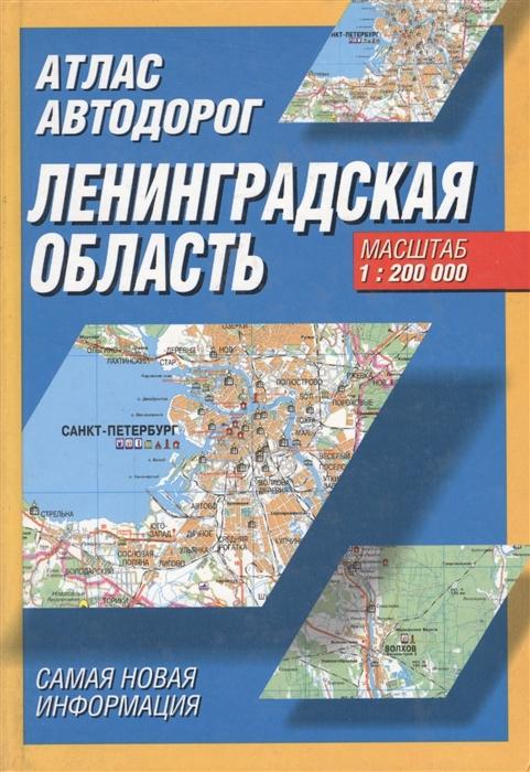 Атлас автодорог Ленинградская область Масштаб 1 200 000 самый подробный атлас автодорог ярославская область