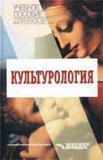 Шаповалов А. (ред.) Культурология Учебное пособие