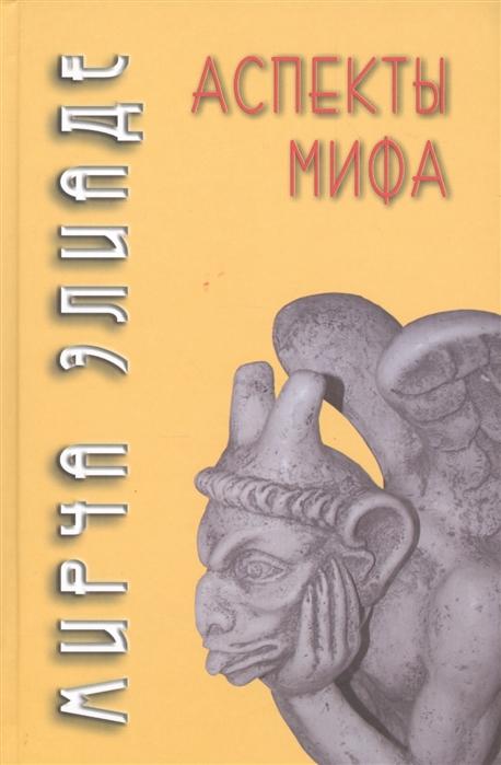 Элиаде М. Аспекты мифа