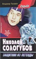 Пахомов В. Николай Сологуб Защитник из легенды