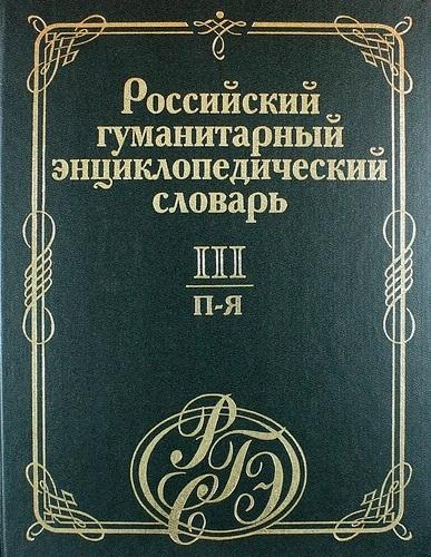 Кузнецов Б. (ред.) Российский гуманитарный энциклопедический словарь Том 3 П-Я