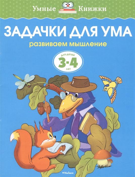 Земцова О. Задачки для ума Для детей 3-4 лет земцова о задачки для ума развиваем мышление для детей 1 2 лет