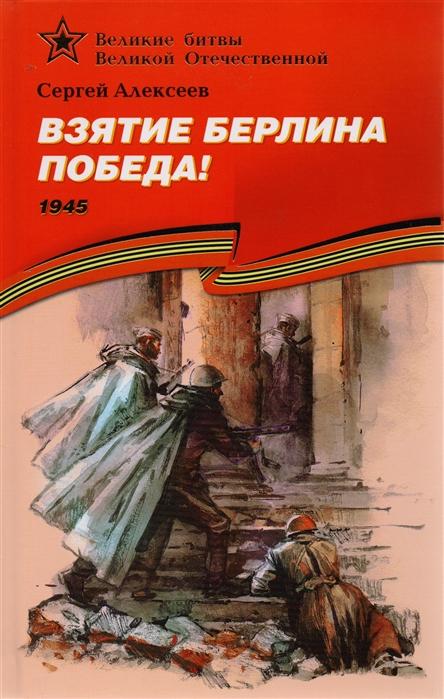 Алексеев С. Взятие Берлина Победа цена