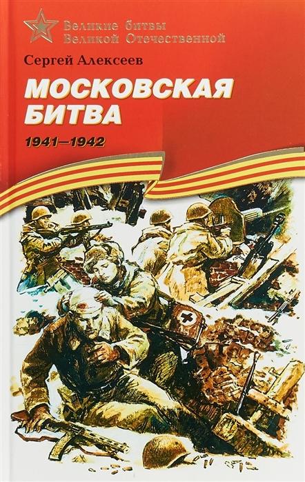 Алексеев С. Московская битва 1941-1942 цена