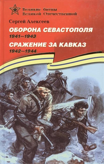 Алексеев С. Оборона Севастополя Сражение за Кавказ цены