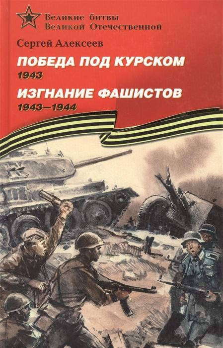 Алексеев С. Победа под Курском Изгнание фашистов цена