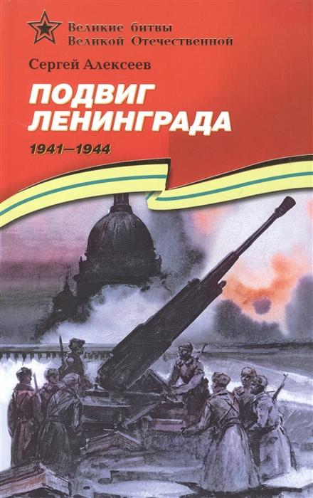 Алексеев С. Подвиг Ленинграда