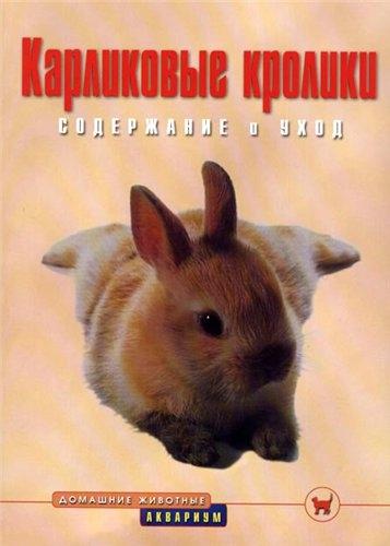 Альтман Д. Карликовые кролики Содержание и уход седов ю кролики разведение содержание уход